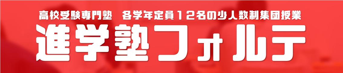 進学塾フォルテ|横浜市南区井土ヶ谷・蒔田・弘明寺地域の高校受験専門塾|少人数制対話型集団授業